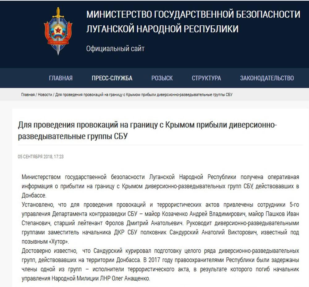 К границы Крыма переброшены украинские диверсанты!