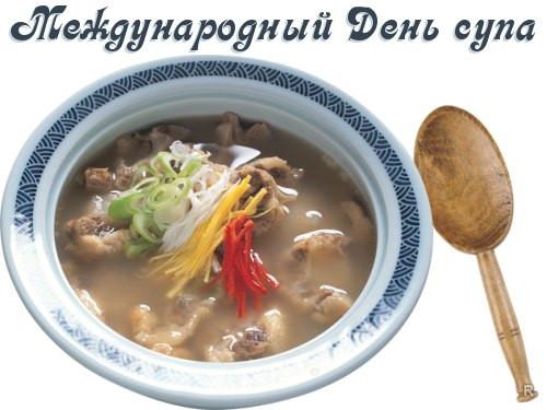Международный день супа