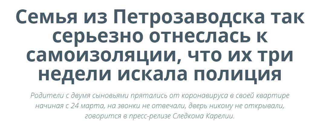 Семья из Петрозаводска так серьезно отнеслась к самоизоляции, что их три недели искала полиция Общество