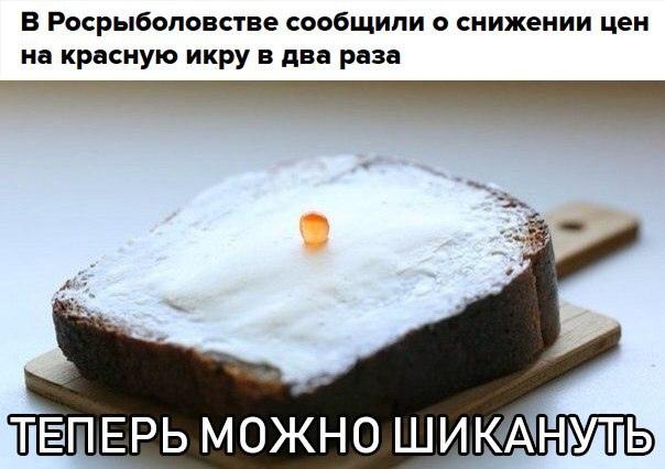 В Росрыболовстве заявили о резком падении цен на красную икру