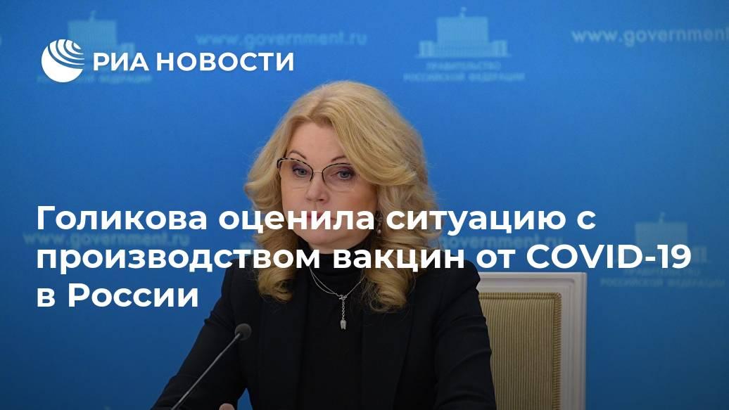 Голикова оценила ситуацию с производством вакцин от COVID-19 в России Лента новостей