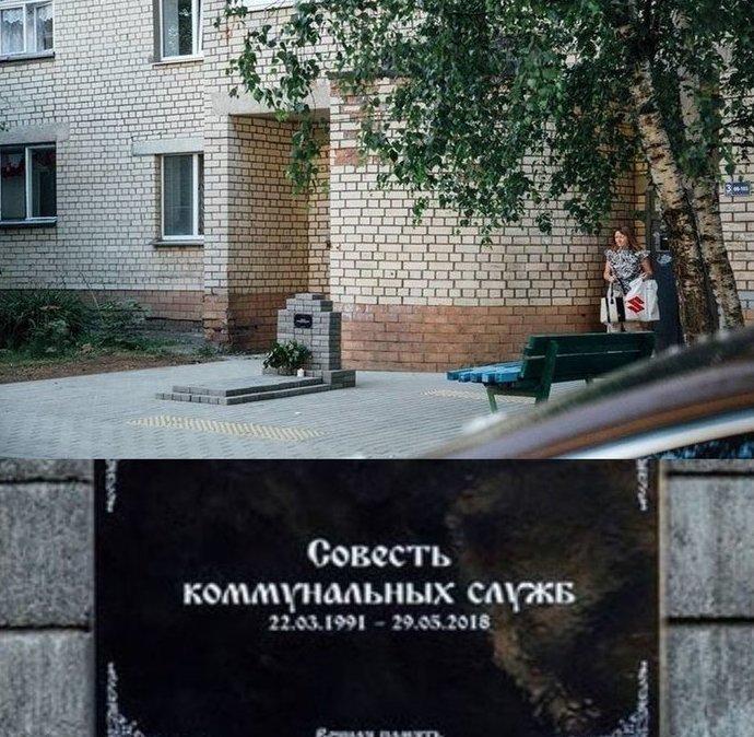 Им даже памятники при жизни возводят! дети, жкх, квартира, коммунальщики, прикол, россия, юмор