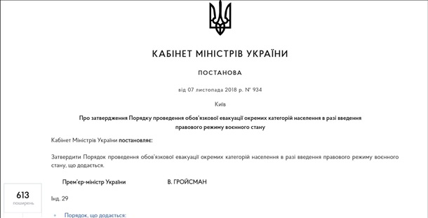 К вводу военного положения на Украине готовились еще с начала ноября