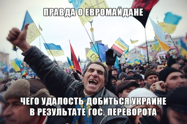 """""""Достижения"""" Украины за 3 месяца после переворота."""