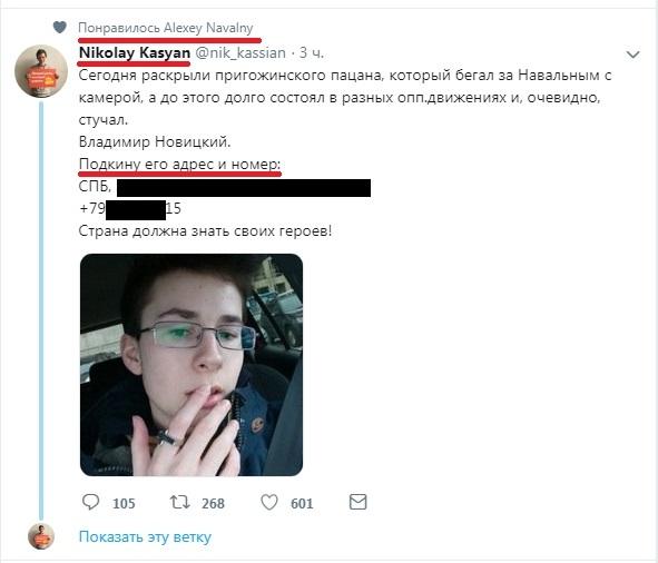 """Фашизация российской оппозиции"""""""