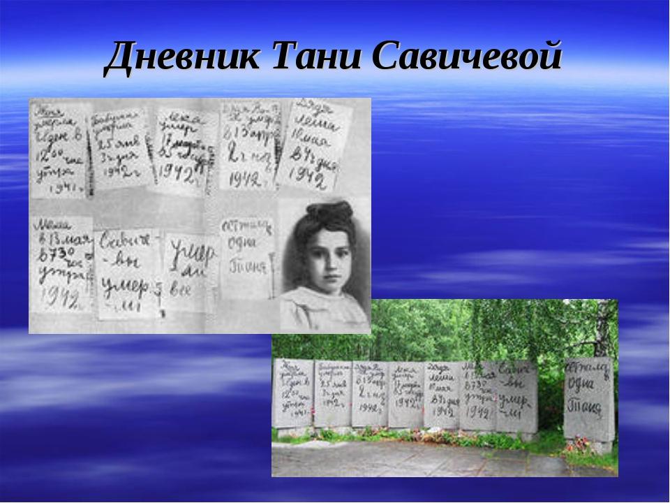 колдовство дневник татьяны савичевой фото воздействие этого