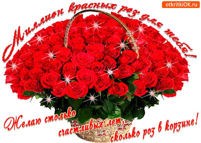 Осеннее, картинки с днем рождения розы гифки