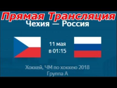 Россия - Чехия Хоккей 2018 ЧМ Прямая Трансляция