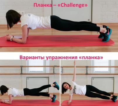 упражнение для всего тела планка
