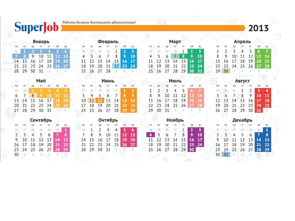 Календарь - 2013. Как будем отдыхать?