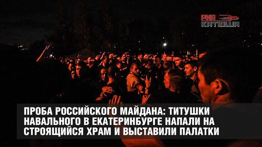 Проба российского Майдана: титушки Навального в Екатеринбурге напали на строящийся храм и выставили палатки колонна