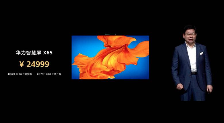 120 Гц, 6/128 ГБ, 24 Мп и 14 динамиков. Представлен новый умный телевизор Huawei