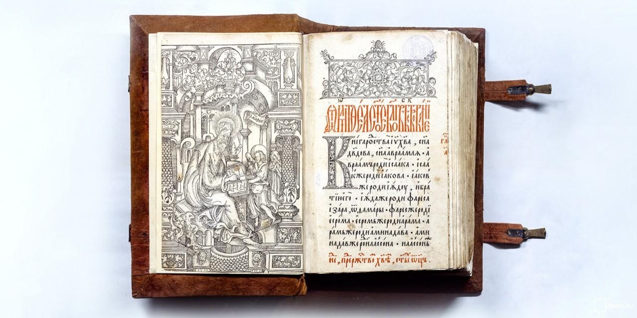 Истории вещей: загадки Евангелия XVI века из собрания редкой книги Музея Москвы