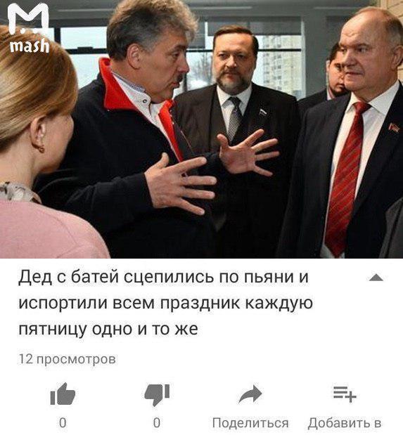 Камнем преткновения стала фигура Михаила Горбачева.