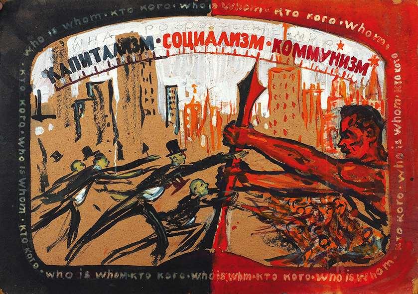 Борис Григорьев. Почему капитализм стал могильщиком коммунизма, а не наоборот
