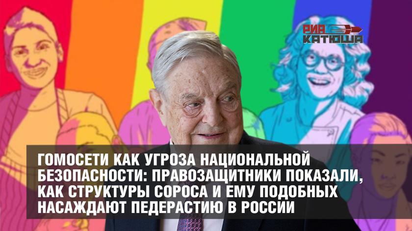 Гомосети как угроза национальной безопасности: правозащитники показали, как структуры Сороса и ему подобных насаждают педерастию в России