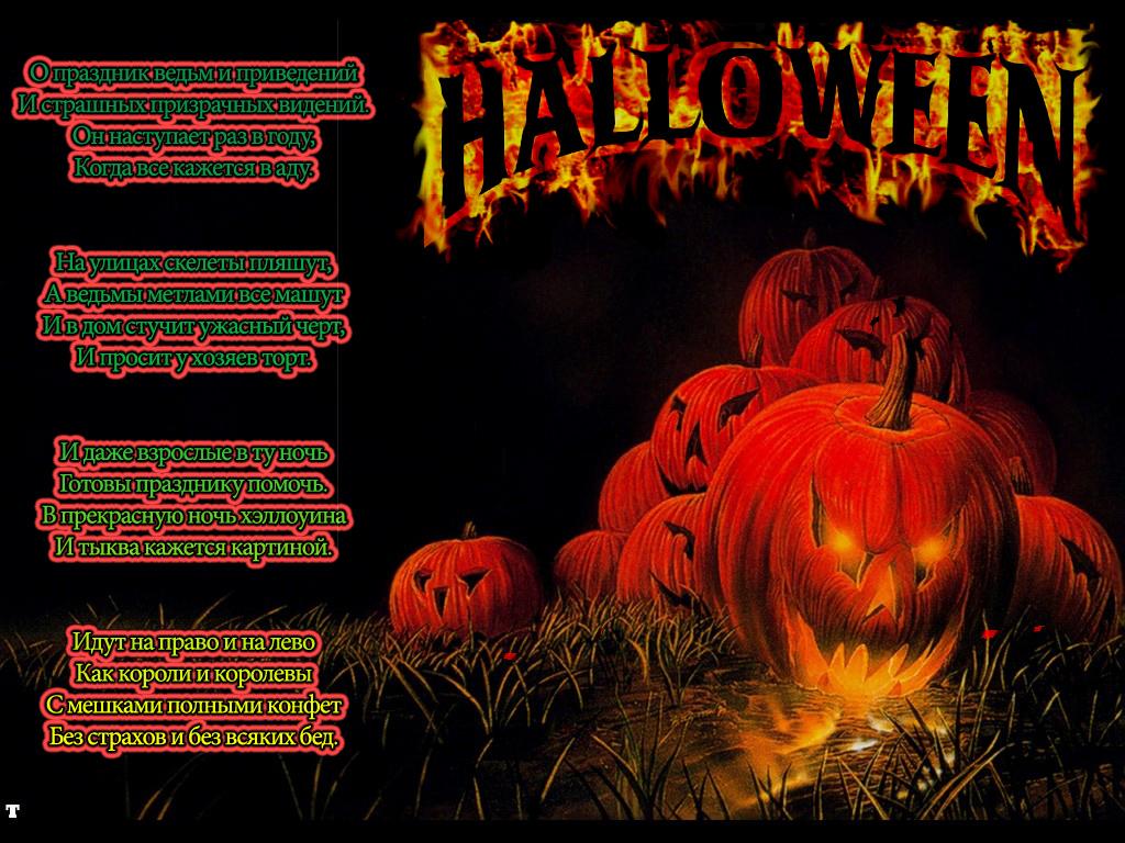 приготовить хэллоуин открытки со стихами чаще