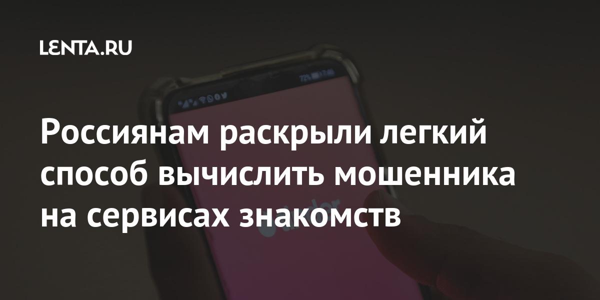 Россиянам раскрыли легкий способ вычислить мошенника на сервисах знакомств Интернет и СМИ