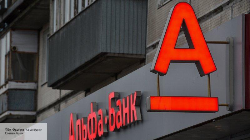 В Альфа-банке не подтвердили…