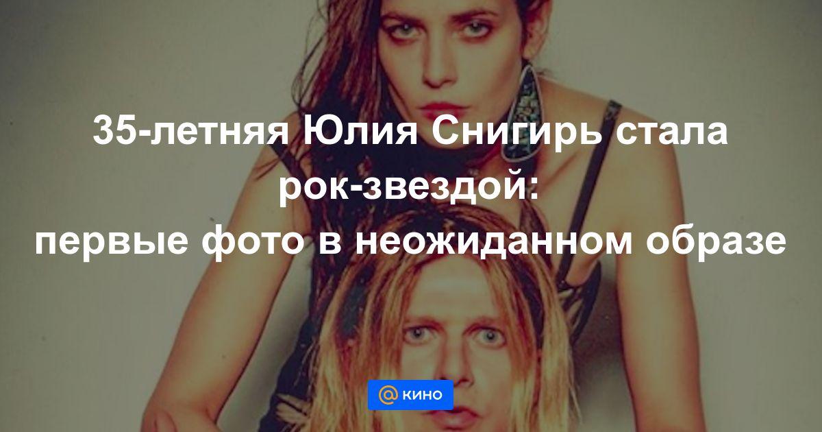 Юлия Снигирь предстала в нео…