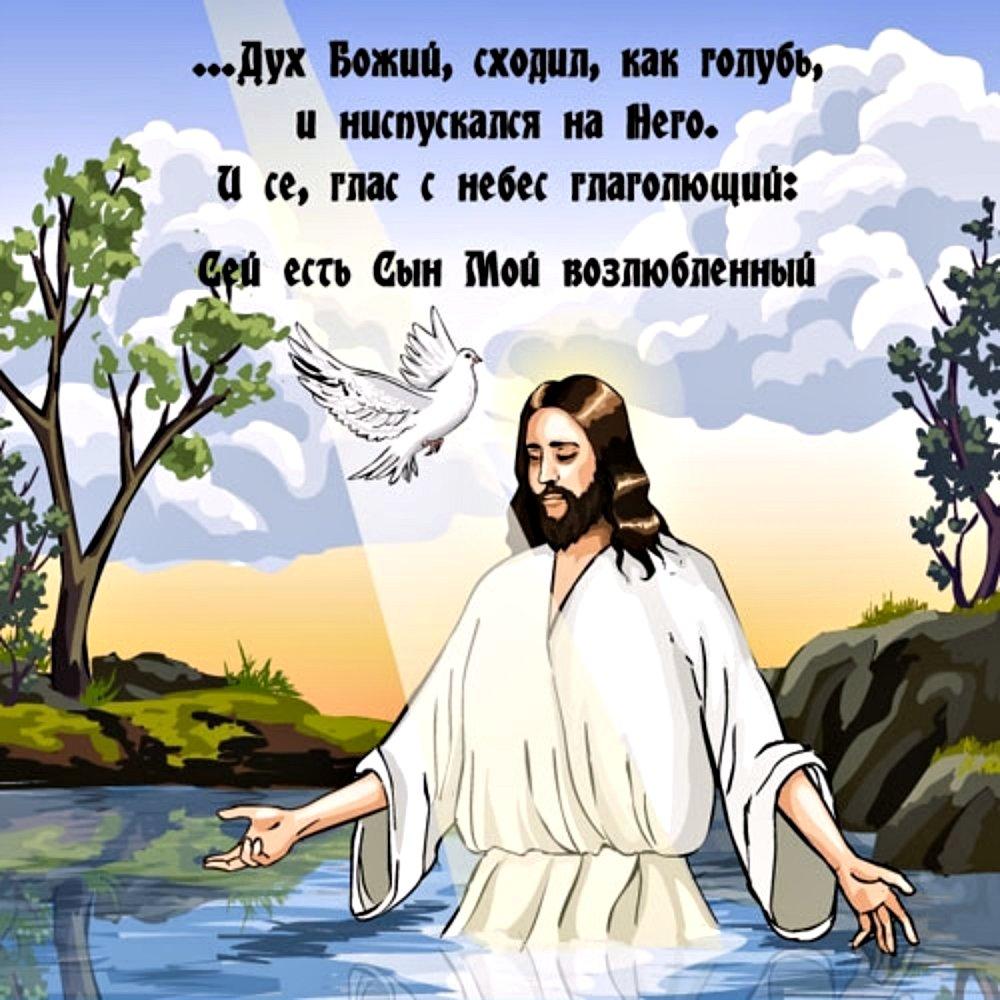 Христианский открытки к водному крещению, открытка