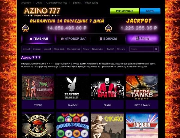 сайт азино 7 7 7