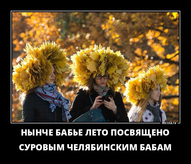 Осенние, но не романтичные демотиваторы