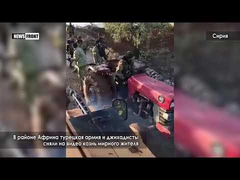В сети появилось видео, доказывающее бесчинства турок в Африне 18+