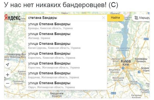На Украине нет бандеровцев!