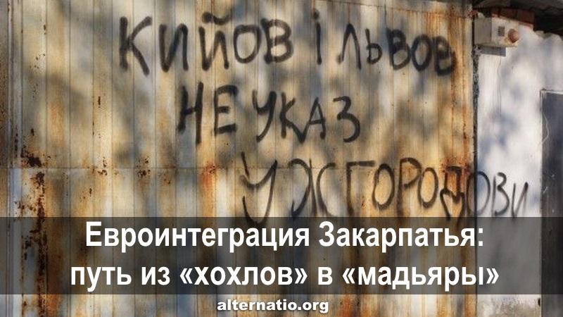Евроинтеграция Закарпатья: путь из «хохлов» в «мадьяры»