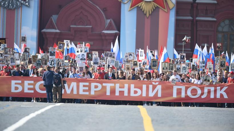 Шествие «Бессмертного полка» в Москве
