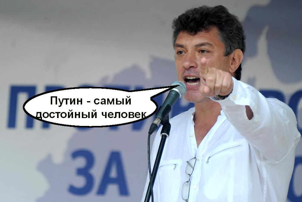 """Немцов о Путине: """"Это очень …"""