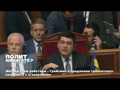 В Киеве признали — потеря газового контракта с Россией обернется миллиардными убытками и сделает ненужной украинскую ГТС