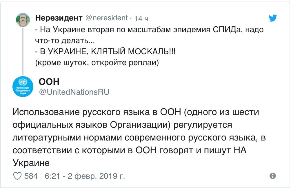 ООН: «НА Украине»