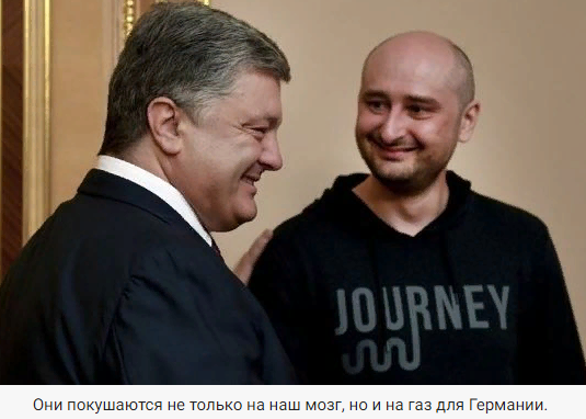 Александр Роджерс: Террорист Порошенко и атака на «Северный Поток»