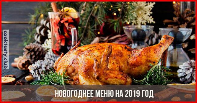 Меню на Новогодний стол 2019