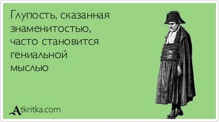 То сказано глупцом...В. А. Жуковский