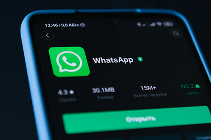 Россиян предупредили об опасности использования WhatsApp Интернет и СМИ