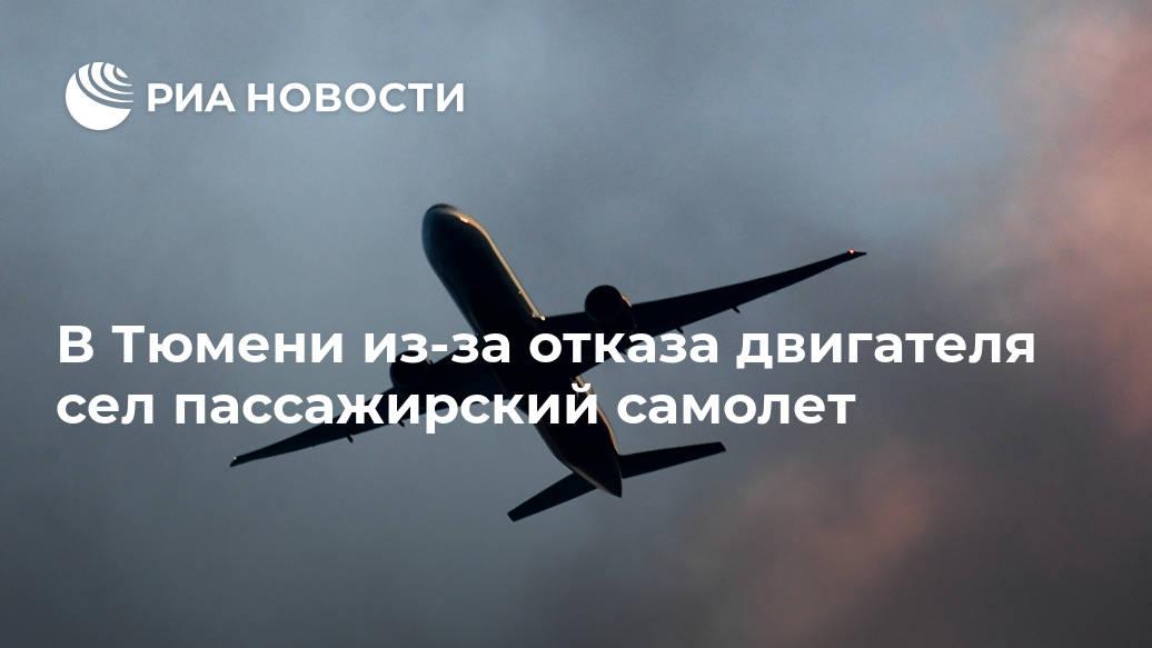 В Тюмени из-за отказа двигателя сел пассажирский самолет Лента новостей