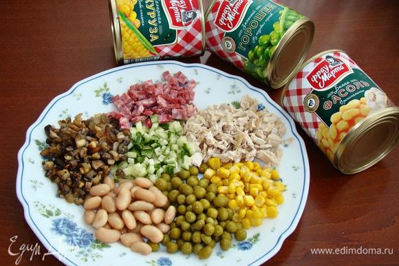 На большое блюдо соберем все необходимые для начинки ингредиенты, в том числе консервированные — кукурузу, фасоль и зеленый горошек ТМ «Фрау Марта».