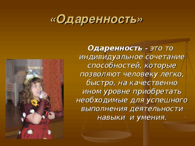 Image result for 15 признаков одаренности ребенка