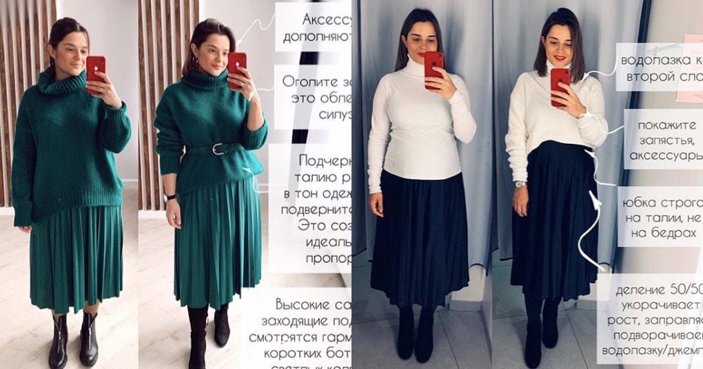 Как подобрать одежду, чтобы выглядеть на 10 кг стройнее. Наглядные советы стилиста