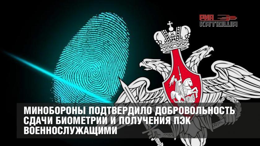 Минобороны подтвердило добровольность сдачи биометрии и получения ПЭК военнослужащими