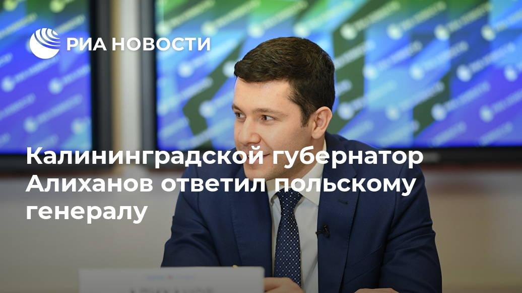 Калининградской губернатор Алиханов ответил польскому генералу Лента новостей