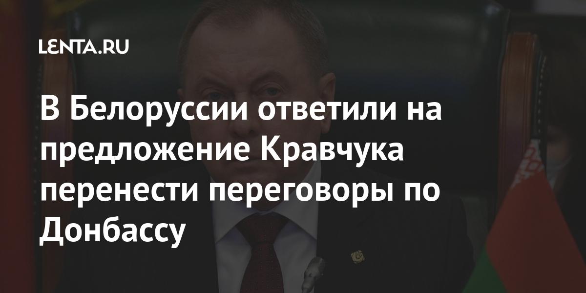 В Белоруссии ответили на предложение Кравчука перенести переговоры по Донбассу Бывший СССР