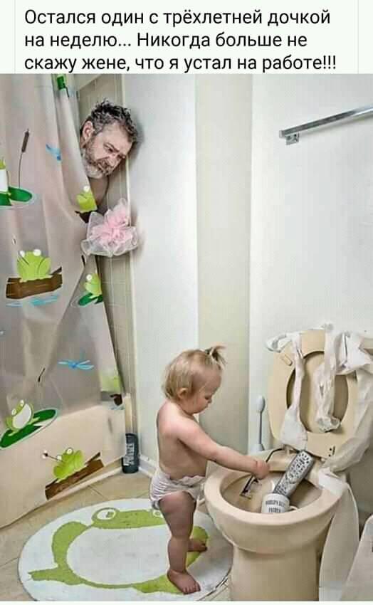Маленькая дочка случайно замечает отца, выходящего из ванной...