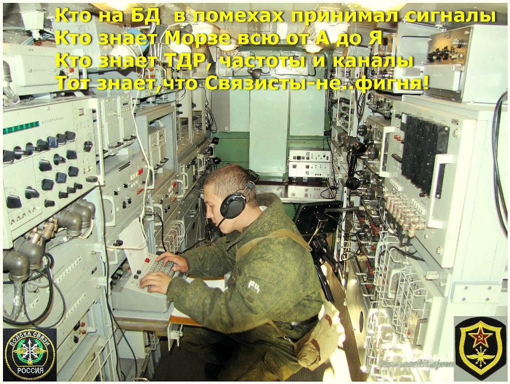день военного связиста в россии картинки платье