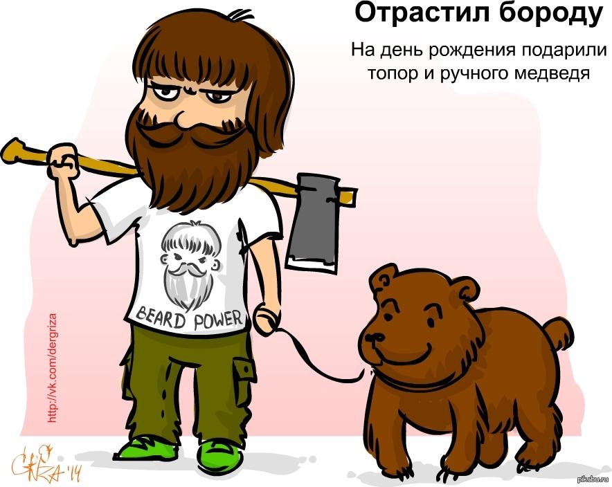 Днем рождения, бородач картинка с днем рождения