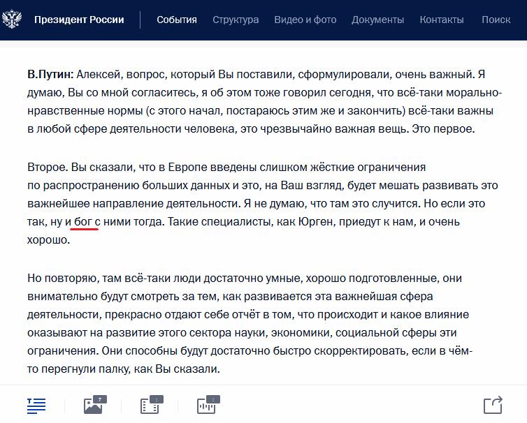 Нейросеть придет в каждую семью: Путин и Греф анонсировали тотальную оцифровку России по лекалам глобалистов россия