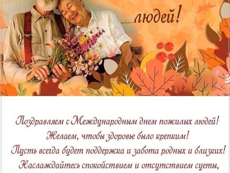 Открытка на день пожилого человека с в стихах